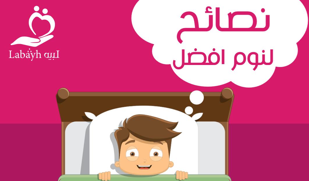 انفوجرافيك نصائح لنوم أفضل
