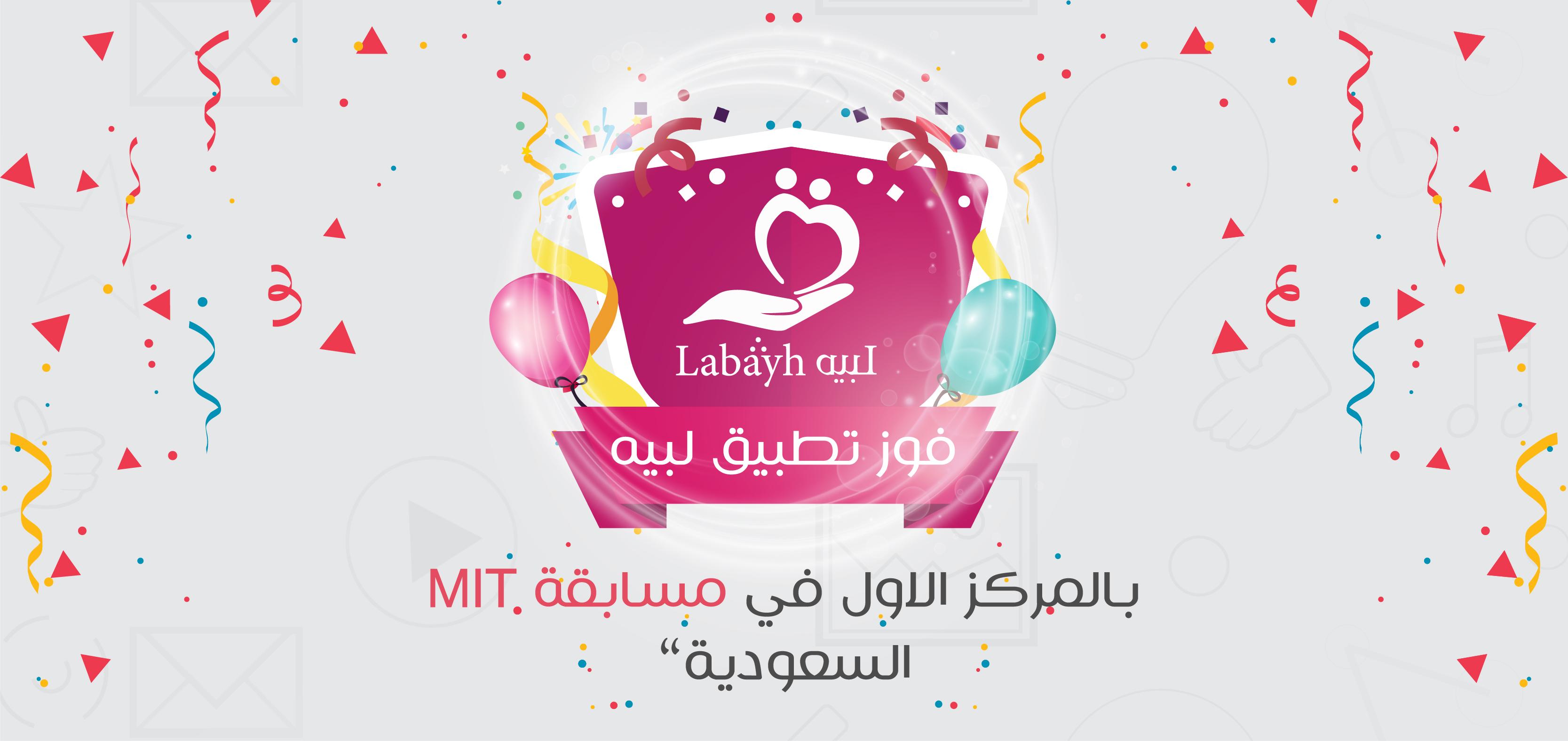 تطبيق لبيه للاستشارات النفسية : المركز الأول بمسابقة MIT بالسعودية