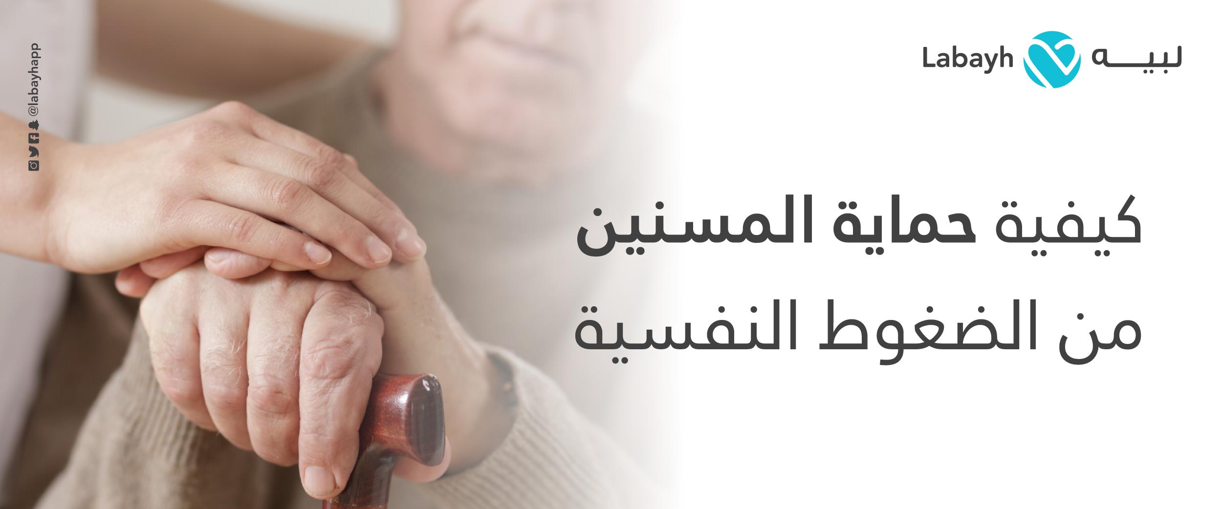 كيفية حماية المسنين من الضغوط النفسية
